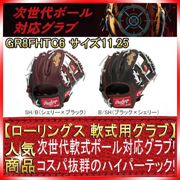 ローリングス GR8FHTC6 捕球面シェリー×ブラック 右投げ用 ハイパーテックDP 軟式グラブ/グローブ 内野手用 サイズ11.25