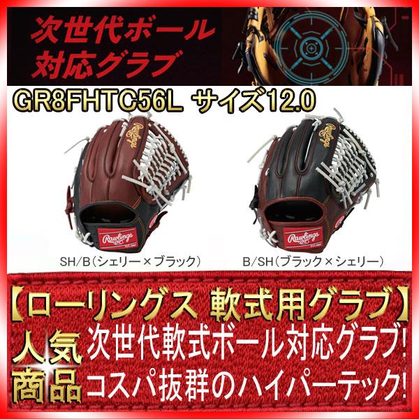 ローリングス GR8FHTC56L 捕球面ブラック×シェリー 右投げ用 ハイパーテックDP 軟式グラブ/グローブ オールラウンド用 サイズ12.0
