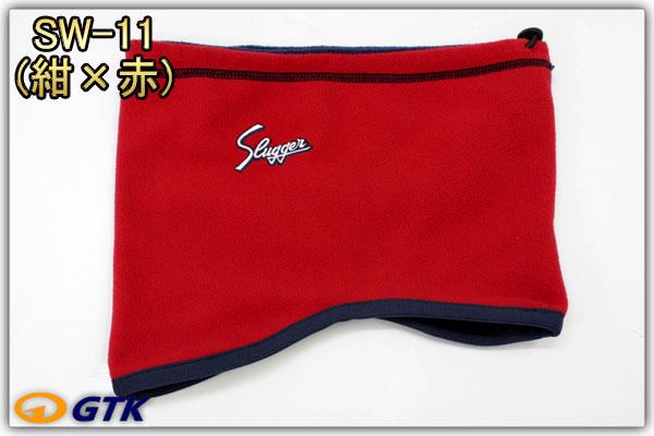 久保田スラッガー リバーシブルネックウォーマー SW-11 ネイビー フリース素材でガンガン使い倒そう デザイン性と防寒性が両立したアイテムです【メール便可能】【GTK 野球用品 ウェア 防寒】