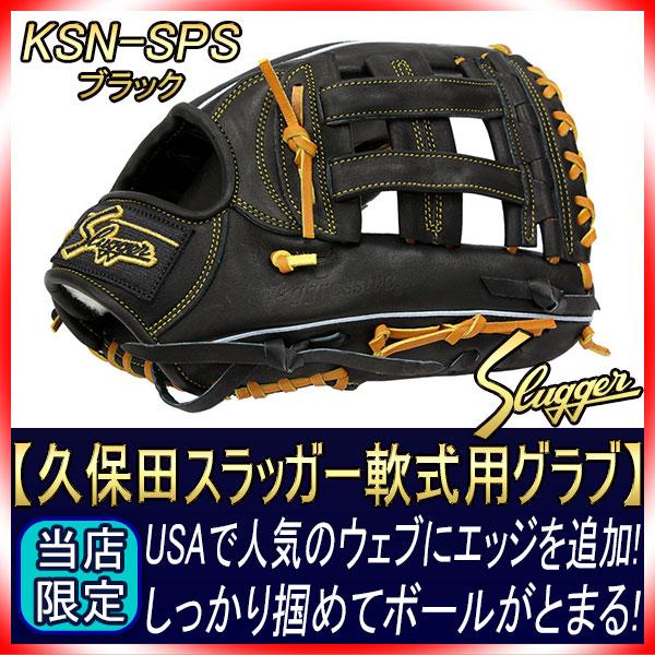 久保田スラッガー 軟式グローブ 外野用 KSN-SPS ブラック 一般軟式用グラブ 外野手用