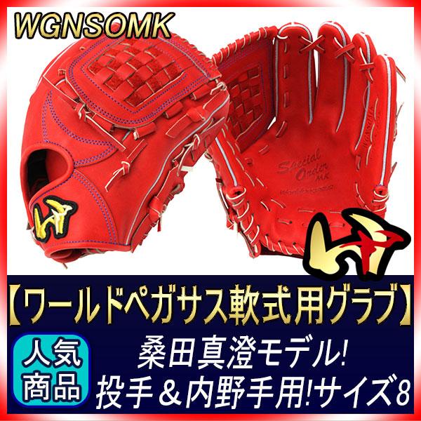 ワールドペガサス 桑田真澄モデル 軟式用グローブ WGNSOMK ディープオレンジ 投手兼内野手用