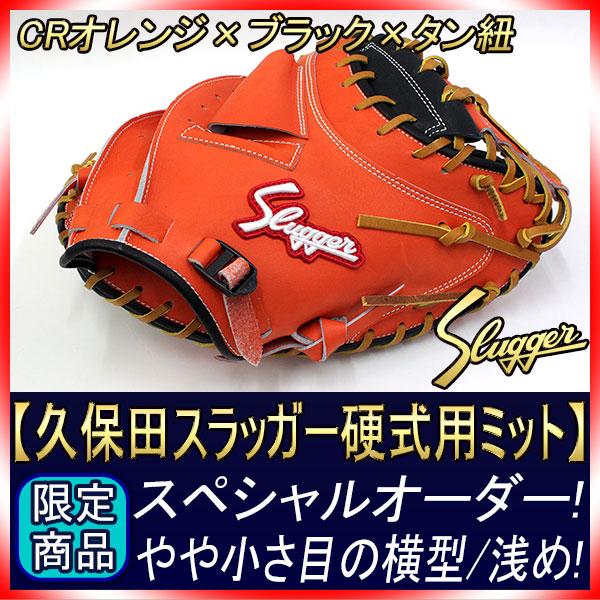 久保田スラッガー 硬式限定ミット KCLベース CRオレンジ×ブラック×タン紐 K1ラベル やや小さめの横型/浅め