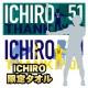 メール便送料無料 ミズノ ICHIRO 記念タオル 12JY9X 80cm×34cm