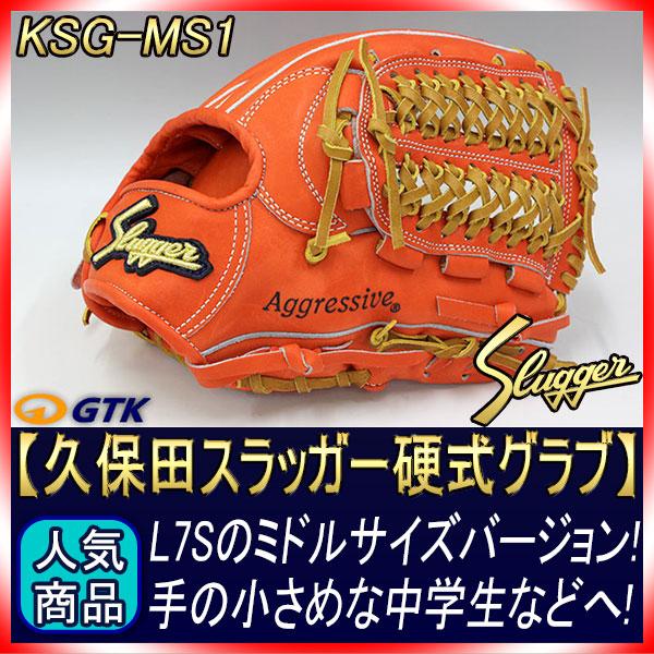 久保田スラッガー KSG-MS1 DPオレンジ×タン紐 K7ラベル 硬式内野手用グラブ セカンド・ショート手 入れ部を小さくしフィット感を高めたミドルサイズ商品です  【グローブ 野球 硬式 型付け無料 高校野球対応】