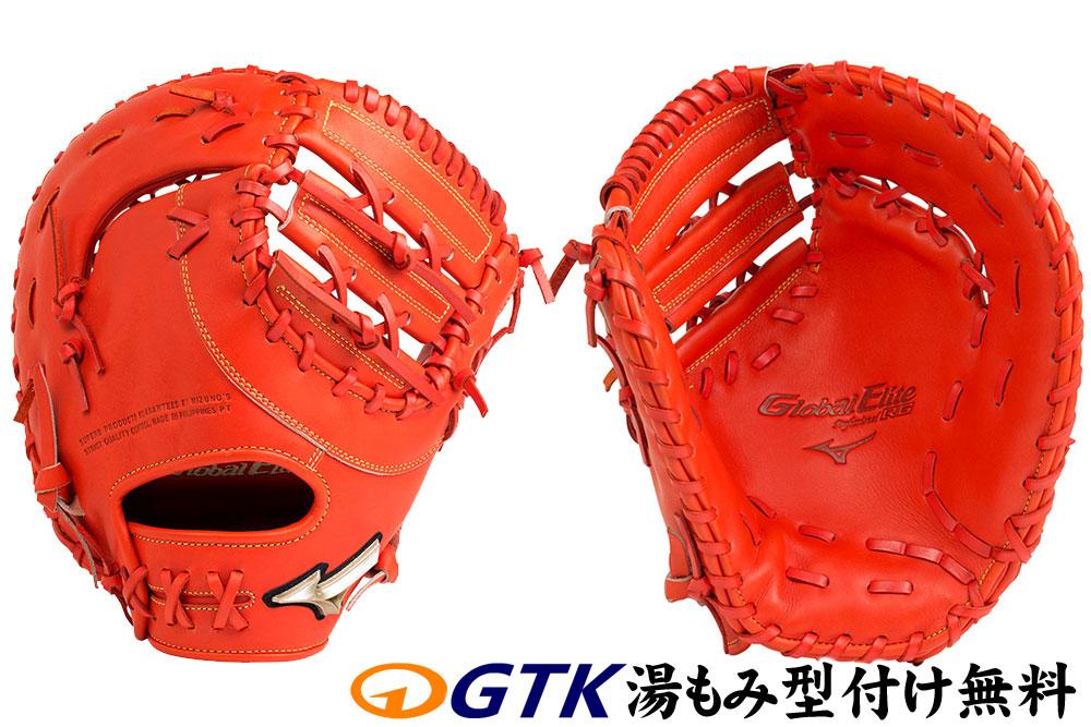 令和セール グローブ 少年軟式用 ミズノ ファーストミット 1AJFY20100 新井貴浩モデル グローバルエリートRGブランドアンバサダーセレクション 野球 子供 GTK