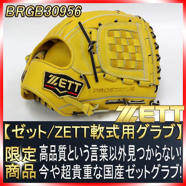 送料無料 ゼット プロステイタス BRGB30956 名手源田モデル トゥルーイエロー×ブラウン(5437)一般軟式用 ショート用グラブ サイズ4 革質最高のゼットをおすすめします