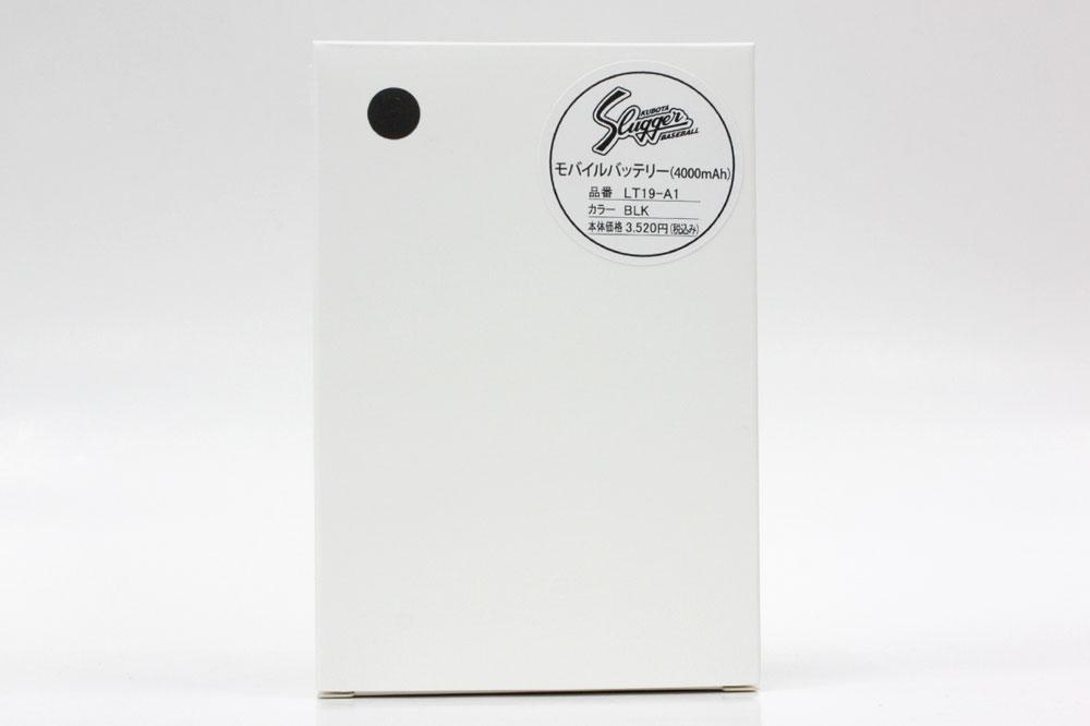 メール便送料無料 久保田スラッガー モバイルバッテリー LT19-A1 メール便対応可能  GTK 野球用品 アクセサリー キャッシュレス5%還元