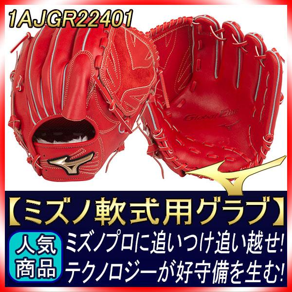 送料無料 ミズノ グローバルエリート 1AJGR22401 H-Selection02プラス 一般軟式用グラブ/グローブ 投手用 サイズ11 タテ型と横型の中間タイプ グローブ 野球 軟式 学生野球対応 GTK 02P03Dec16 キャッシュレス5%還元