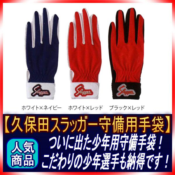 久保田スラッガー ジュニア用守備用手袋 S-7J 人気アイテムです【メール便可能】