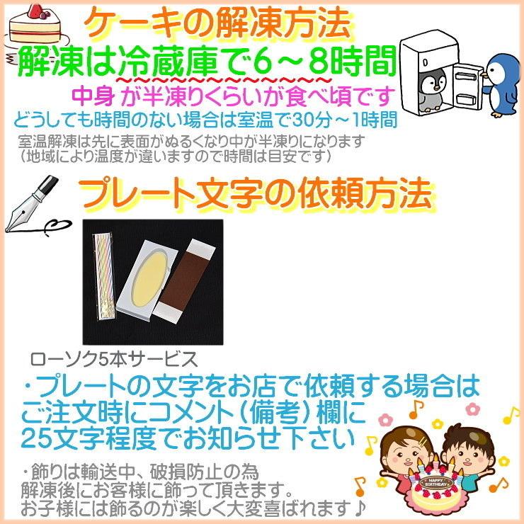 生クリーム ケーキ プレート付 木苺 6号 / 18cm