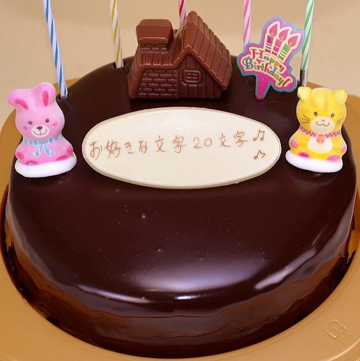 生チョコ ザッハトルテ 飾りハウス菓子付  5号/ 15cm