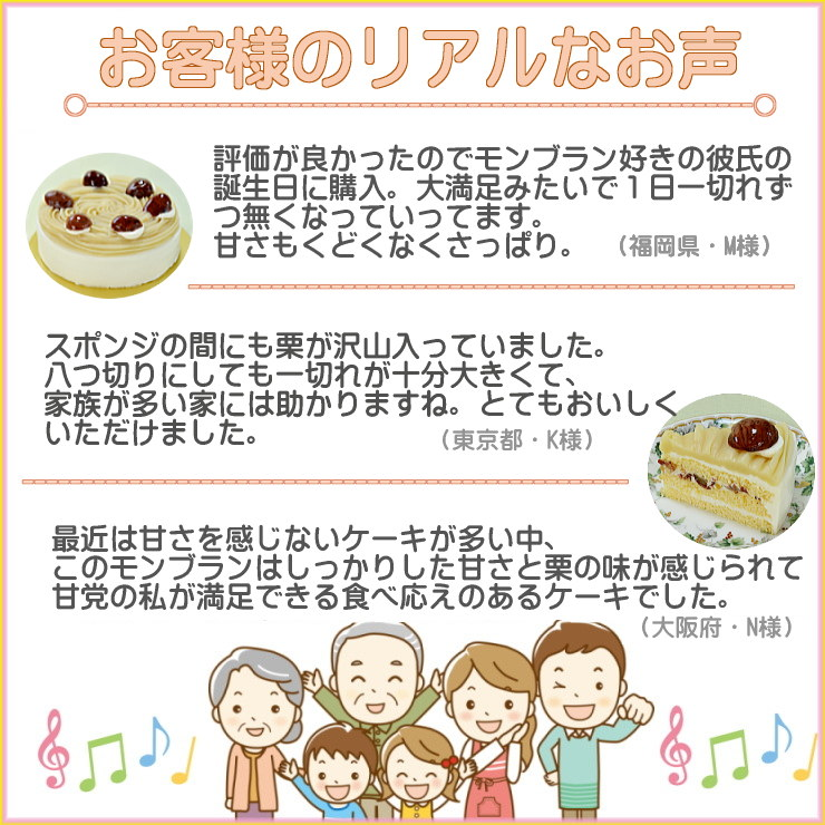 バースデーケーキ 誕生日ケーキ プレート付 モンブラン 5号 / 15cm