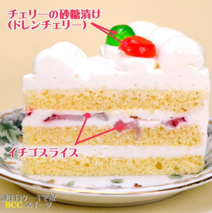 生クリーム ケーキ 苺姫 動物4匹  6号/ 18cm