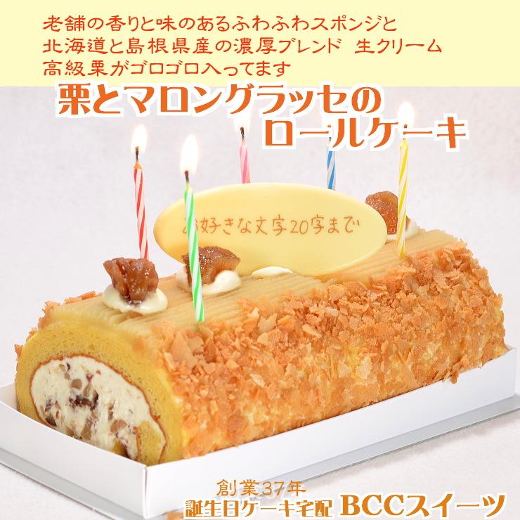 栗とマロングラッセのロールケーキ  P付 /約16.5cm