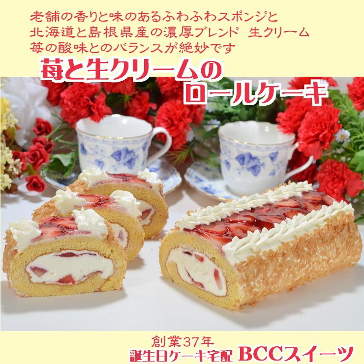 苺と生クリームのロールケーキ  P付 /約16.5cm