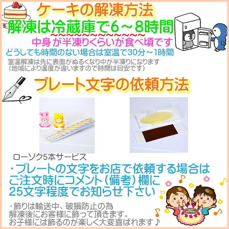 モンブラン プレート付 動物 菓子付 6号 / 18cm