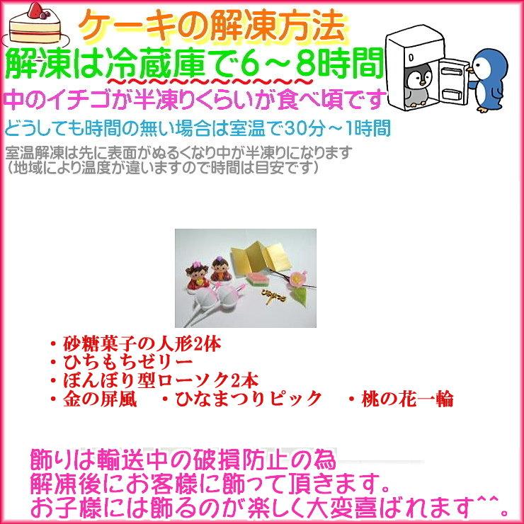 可愛い ひな祭り ひなまつりケーキ 生クリーム 6号  / 18cm