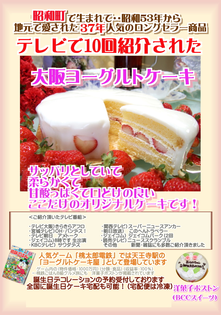 可愛い ひな祭り ひなまつりケーキ 大阪ヨーグルトケーキ  6号/ 18cm