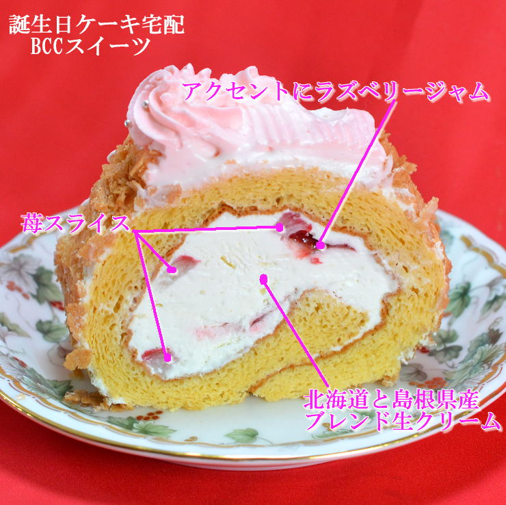 母の日 ロールケーキ 苺と生クリーム クッキングママ / ケーキ スイーツ ギフト プレゼント  母の日スイーツ 母の日ギフト 母の日プレゼント 母の日ギフト 母の日 母の日ケーキ 母の日ロールケーキ