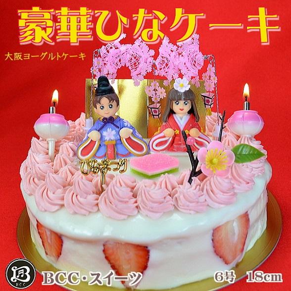 豪華雛人形 ひな祭り ひなまつりケーキ 大阪ヨーグルトケーキ 6号 / 18cm