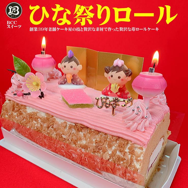 ひな祭りケーキ 苺と生クリームのロールケーキ/<br> 【このケーキは名入れできません名入れ希望は他のケーキをお選び下さい】 ひなまつりケーキ ひなケーキ 雛祭りケーキ 雛まつり約16.5cm