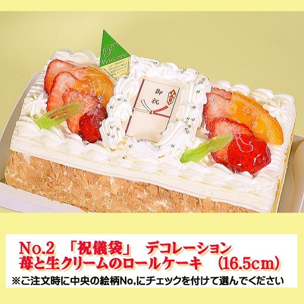 春のお祝い絵柄が選べる 苺と生クリームのロールケーキ/<br> 卒園祝い 卒業祝い 合格祝い 入園祝い 入学祝い  ケーキ
