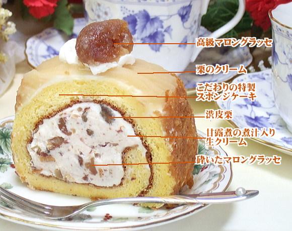 ノーマル栗とマロングラッセのロールケーキ/  約16.5cm<br> 【このケーキは名入れできません名入れ希望は他のケーキをお選び下さい】