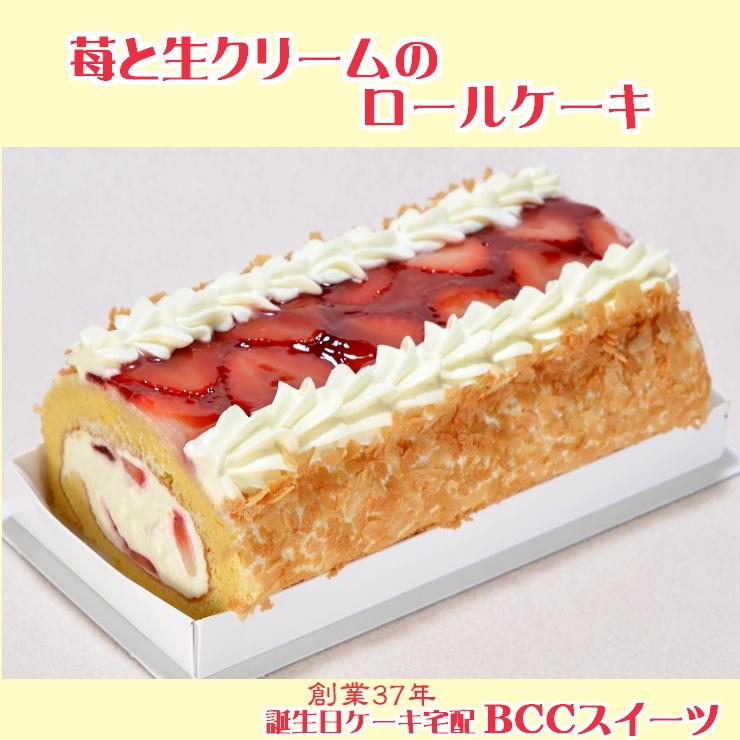 ノーマル苺と生クリームのロールケーキ/約16.5cm <br> 【このケーキは名入れできません名入れ希望は他のケーキをお選び下さい】