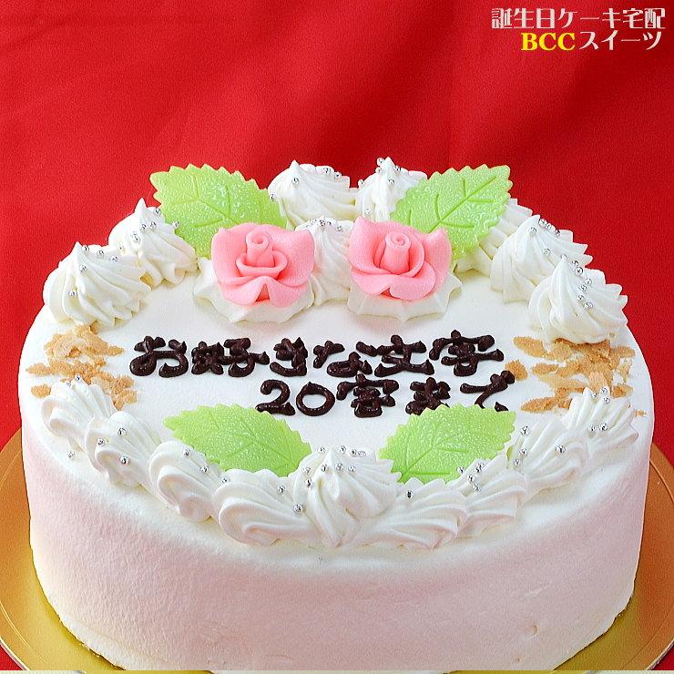 生クリーム ケーキ 名入れ 花2個デコ  5号/ 15cm