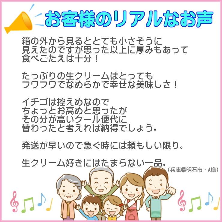 生クリーム ケーキ 苺姫 動物4匹  5号/ 15cm