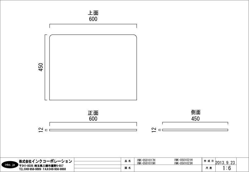 カウンター 人造大理石 ブラウン 【幅60×奥行45×厚み1.2cm】 INK-0501023H
