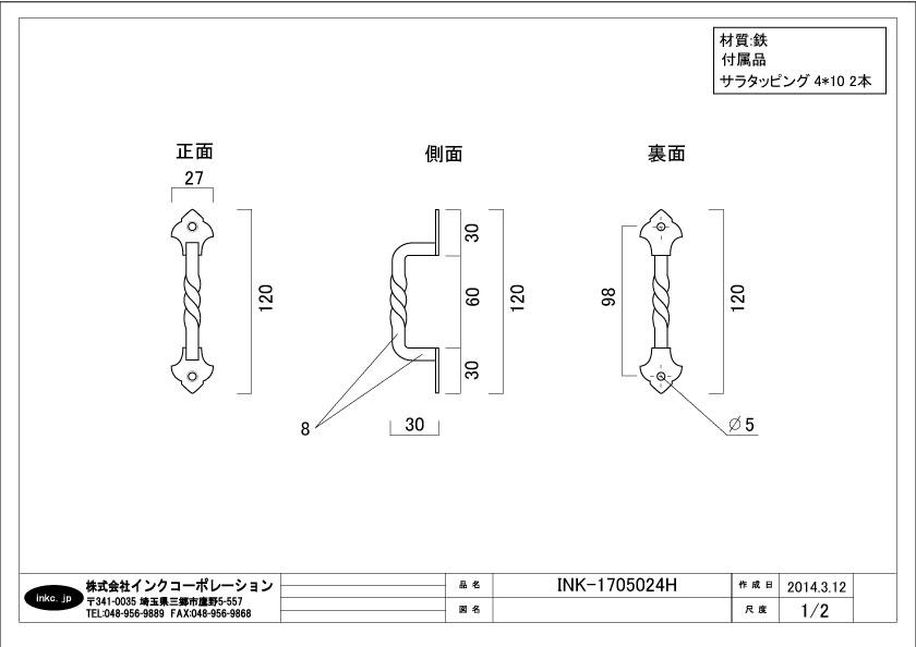 取っ手 アンティーク風 アイアン ブラック INK-1705024H