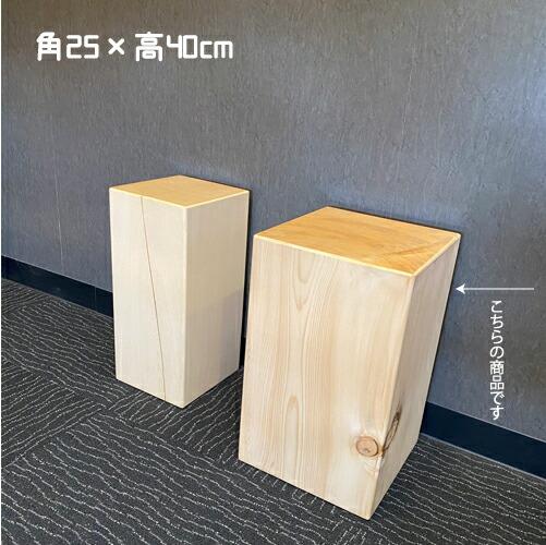 角型 椅子 スツール 無垢 米ヒバ しかくいの 日本製 角25×高40cm kh-1002【代引決済不可】