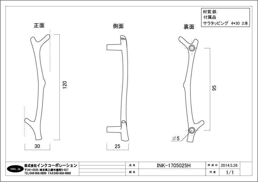 取っ手 アンティーク風 アイアン ブラック INK-1705025H