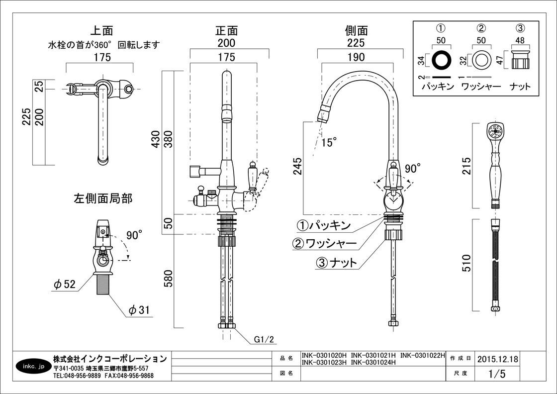 シャワーヘッド付き 混合水栓 スパウト可動式 シルバー(銀) 奥行22.5×吐水口高24.5cm INK-0301020H