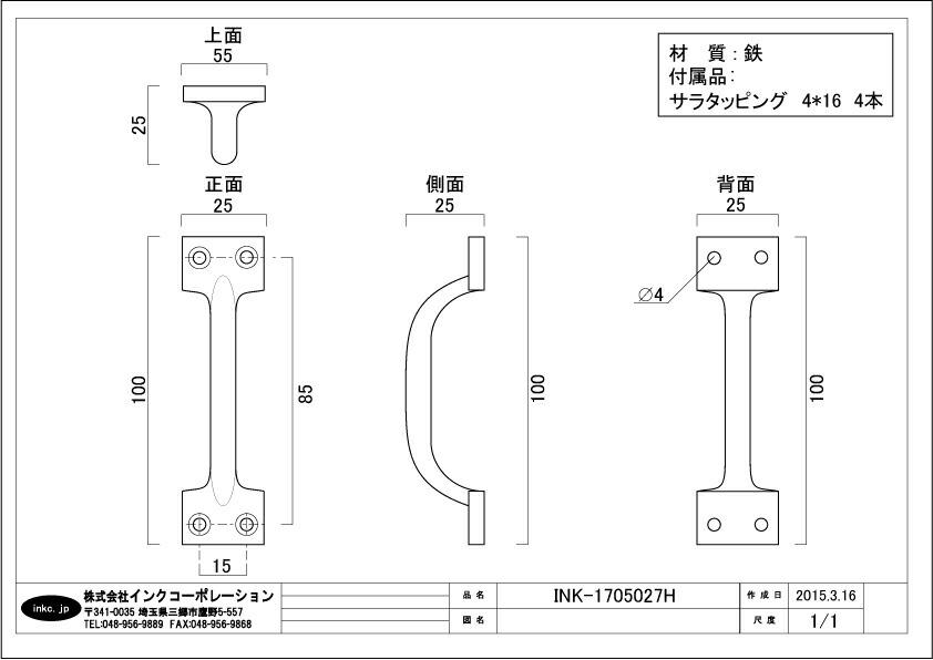 取っ手 アンティーク風 アイアン ブラック INK-1705027H