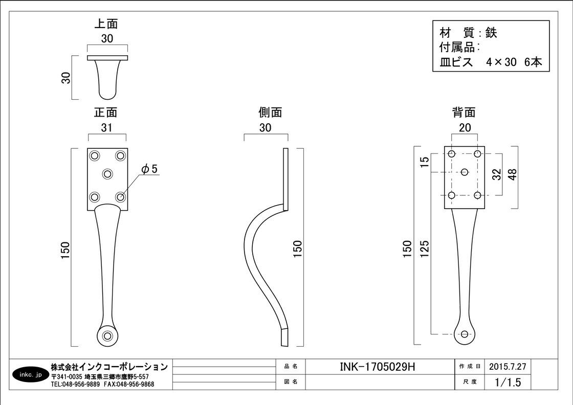 取っ手 アンティーク風 アイアン ブラック INK-1705029H