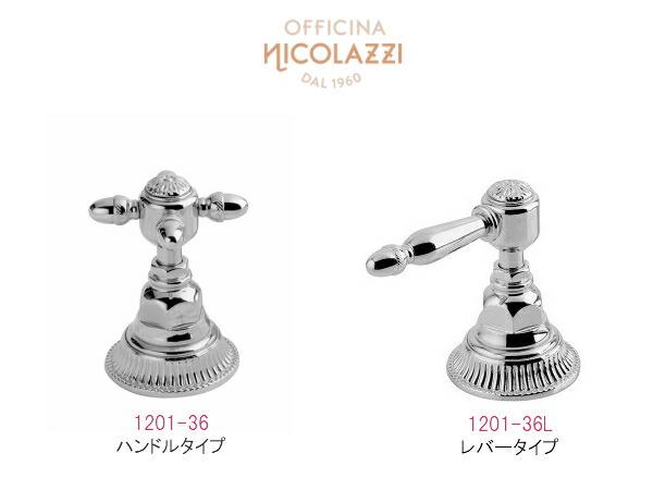 イタリア製 Nicolazzi ニコラッツイ 高級 シャワー水栓 1201-36 混合水栓 【受注生産】
