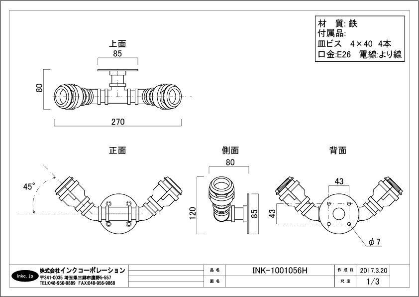 照明 壁 ウォールランプ ガス管 アイアン 【幅27×奥行8×高12cm】 INK-1001056H