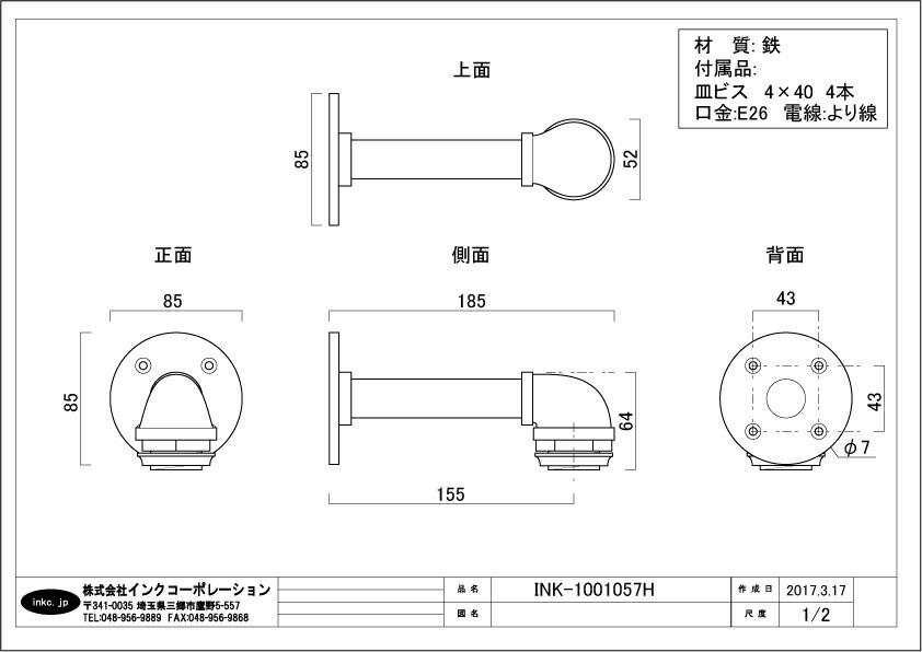 照明 壁 ウォールランプ ガス管 アイアン 【幅8.5×奥行18.5×高8.5cm】 INK-1001057H