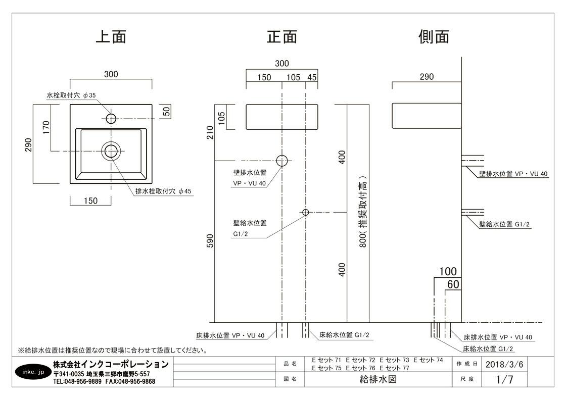 洗面台5点セット 壁付け 幅30×奥行29cm Eセット76 INK-0403260Hset