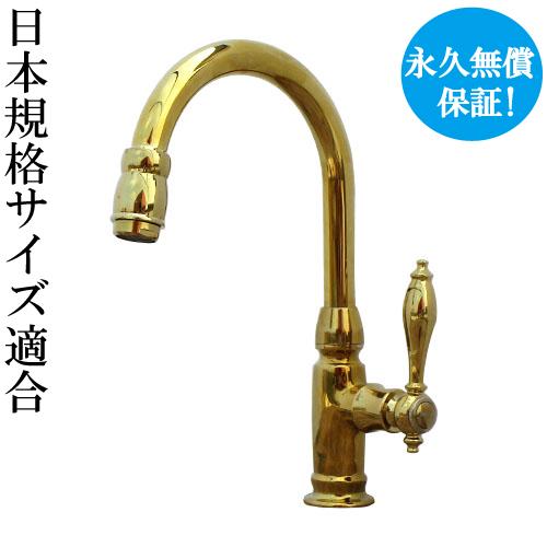 洗面水栓 蛇口 水栓金具 単水栓 シングルレバーハンドル(スパウト可動式) ゴールド(金) 奥行18.5×吐水口高16.5cm INK-0302044H
