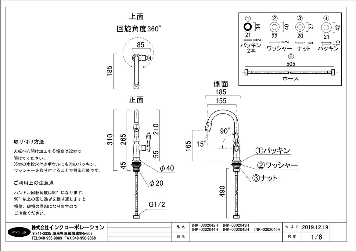 洗面水栓 蛇口 水栓金具 単水栓 シングルレバーハンドル(スパウト可動式) ブラック(黒) 奥行18.5×吐水口高16.5cm INK-0302043H