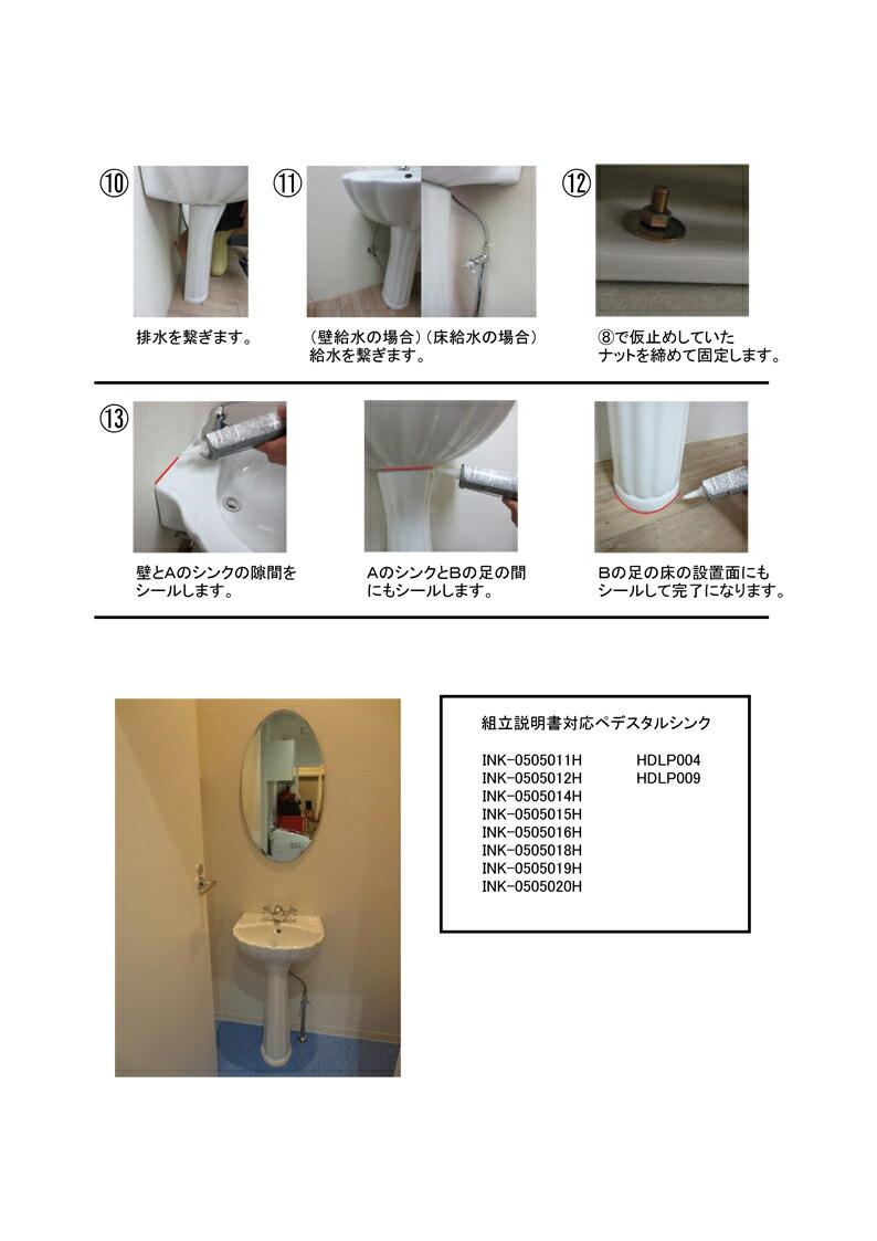 ペデスタルシンク 陶器 足付洗面台 Small1つ穴水栓用 幅47.5cm INK-0505014H