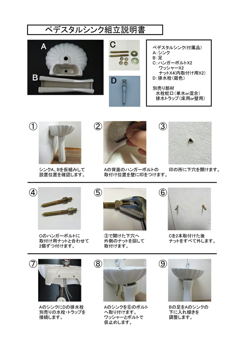 洗面台 セット 足付 ペデスタルシンク 選べる単水栓の4点セット PSセット100b INK-0505010HKset