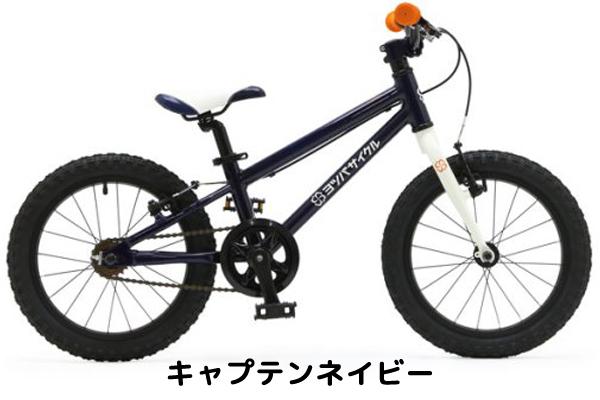 ヨツバサイクル/YOTSUBA Zero16(16インチ)