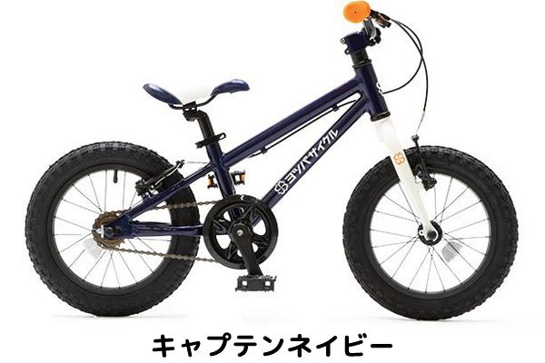 ヨツバサイクル/YOTSUBA Zero14(14インチ)