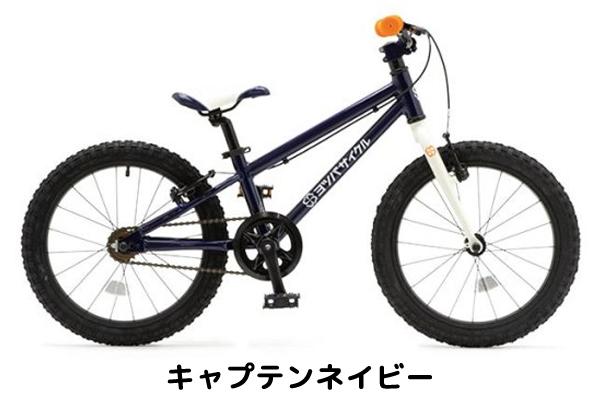 ヨツバサイクル/YOTSUBA Zero18(18インチ)