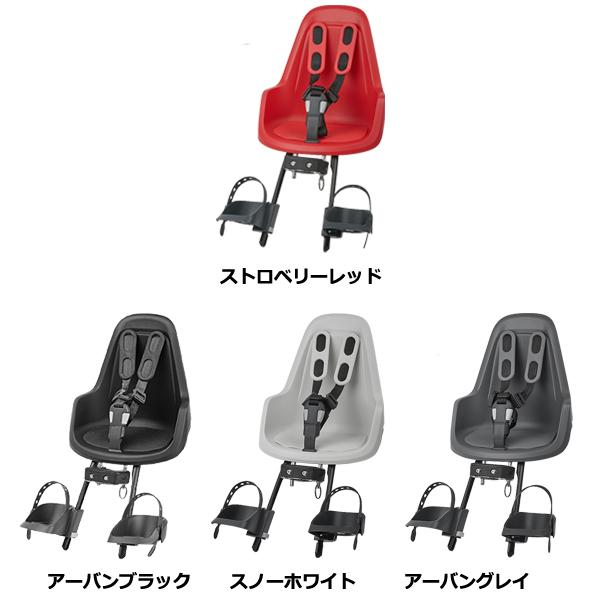 bobike ONE Miniチャイルドシート(前乗せタイプ)
