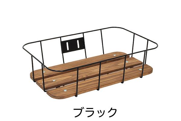 ウッドワイヤーバスケット浅型(キャリパー用)